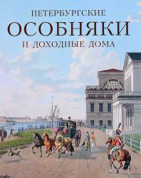 Петербургские особняки и доходные дома. Елена Первушина. Паритет. 2016