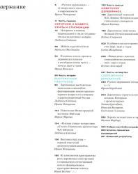 Русское деревянное. Взгляд из XXI века. Каталог выставки. Том 2(2). Архитектура XIX-XXI веков. И. Чепкунова, М. Костюк, Е. Желудкова. Кучково поле. 2016