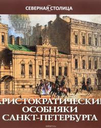 Аристократические особняки Санкт-Петербурга. Елена Жерихина. Аврора. 2016