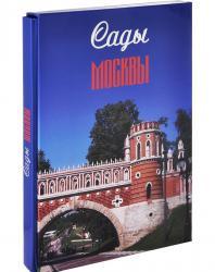 Сады Москвы. Владимир Веселов, София Веселова. 2013