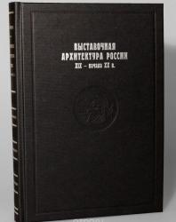Выставочная архитектура XIX - начала XX века. Никитин Ю.А. 2014