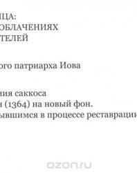 Московский Кремль XVI столетия. Древние святыни и исторические памятники. 2014