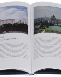 Императорские резиденции Московского Кремля. Жемчужины Московского Кремля. 2015