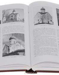 Архитектурное наследие Великого Новгорода и Новгородской области. 2014