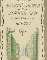 Летний дворец и Летний сад в царствование Петра I. Андрей Ухналев. 2015