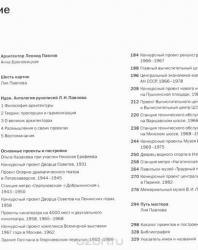 Леонид Павлов. Анна Броновицкая, Николай Ерофеев, Ольга Казакова, Лия Павлова. 2015