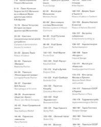 Архитектор Константин Мельников. Павильоны, гаражи, клубы и жилье советской эпохи. Коллекция музея архитектуры им. А. В. Щусева. Том 4. Ирина Коробьина, Павел Кузнецов, И. Чепкунова. 2015