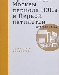 Архитектура Москвы периода НЭПа и Первой пятилетки. Путеводитель. 2014
