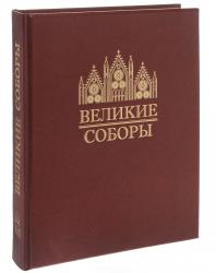 Великие соборы (подарочное издание). Наталья Астахова. 2014