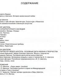 Архитектурная сказка Федора Шехтеля. Вера Калмыкова. 2015