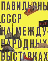 Павильоны СССР на международных выставках. 2013