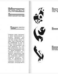 Конструкция архитектурных и машинных форм. Яков Чернихов. 2014