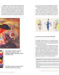 Архитектор Габриэль Гуэврекян: творчество в контексте эстетических тенденций первой трети ХХ века. Забелина Е.В. 2016
