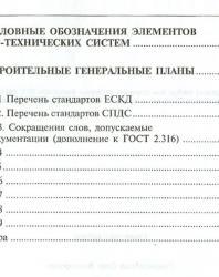 Единые требования по выполнению строительных чертежей. Георгиевский О.В. 2004