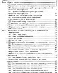 Инвентаризация и паспортизация недвижимости. Болотин С.А. и др. 2010