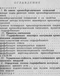 Кремнийорганические гидрофобизаторы. Алентьев А.А. и др. 1962