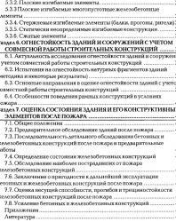 Огнестойкость строительных конструкций. Мосалков И.Л. 2001