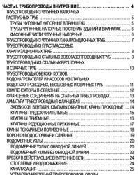 Справочник инженера-строителя. Специальные работы. Расход материалов. Зинева Л.Н. 2006