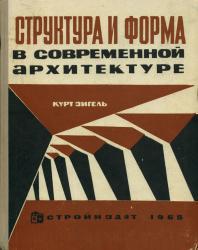 Структура и форма в современной архитектуре. Курт Зигель. 1965