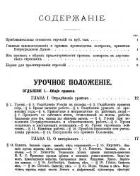 Урочное положение. Пособие при составлении и проверке смет, проектировании и исполнении работ. Н.И. де Рошефор. 1916