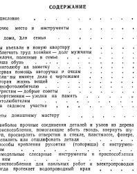 1000 советов любителю мастерить. Кучушев Х.Г. 1984