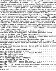 Архитектура гражданских и промышленных зданий. Том I (5). История архитектуры. Гуляницкий Н.Ф. 1978