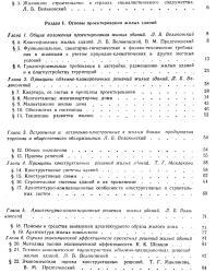 Архитектура гражданских и промышленных зданий. Том III (5). Жилые здания. Шевцов К.К. (ред.). 1983