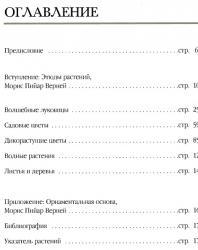 Декоративные цветы (по работам Вернейя). Вилер У. 2002