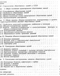 Архитектура гражданских и промышленных зданий. Том IV (5). Общественные здания. Великовский Л.Б. 1977