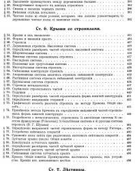 Архитектура. Краткий курс построения частей зданий. Залесский В.Г. 1904