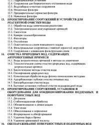 Водоснабжение. Проектирование систем и сооружений. Том 1 (3)