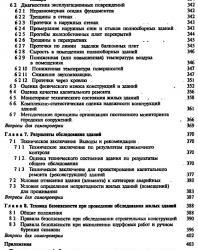 Обследование и испытание зданий и сооружений. Козачек В.Г. и др. 2004