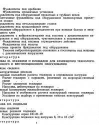 Справочник проектировщика инженерных сооружений. Величкин А.П., Козлов В.Ш. (ред.). 1973