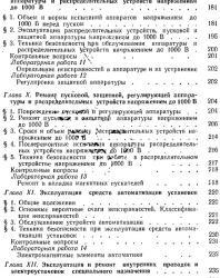 Эксплуатация и ремонт электроустановок. Пястолов А.А. и др. 1976
