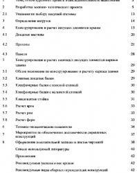 Проектирование и расчет конструкций из дерева и пластмасс. Борисова И.С. 2005