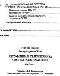 Автоматика и телемеханика систем газоснабжения. Жила В.А. 2006