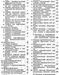 Справочник мастера-строителя. Казачек Г.А. (ред.). 1955