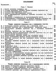 Основы динамики подземных вод. Часть 2. Теория движения подземных вод в водоносных пластах. Каменский Г.Н. 1935