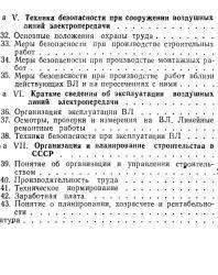 Устройство и монтаж воздушных линий электропередачи. Магидин Ф.А., Берковский А.Г. 1971