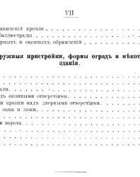 Архитектурные формы. Каменные, кирпичные, деревянные. Дуров А. 1904
