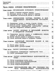 Котельные установки. Курсовое и дипломное проектирование. Эстеркин Р.И. 1989