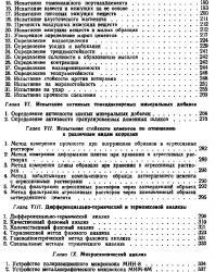 Практикум по химической технологии вяжущих материалов. Бутт Ю.М., Тимашев В.В. 1973