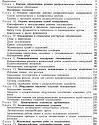 Проектирование холодильников. Крылов Ю.С. и др. 1972