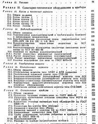 Монтаж внутренних санитарно-технических устройств. Староверов И.Г. (ред.). 1984