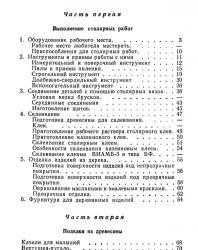 40 изделий из древесины. Пособие для внеклассной работы учащихся. Шматов В.П. 1964