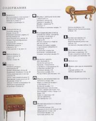 Антикварная мебель. Иллюстрированное руководство по определению стилей мебели. Тим Форрест. 2000
