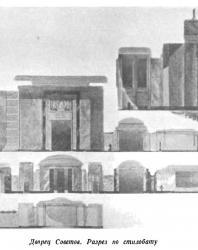 Иллюстрация из книги «Архитектура Дворца Советов. Материалы V пленума правления Союза Советских архитекторов СССР». 1939
