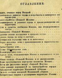 Большая Москва. Шестаков С.С. 1925