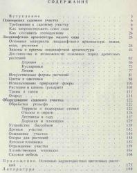 Ваш сад. Советы ландшафтного архитектора. Титова Н.П. 1991