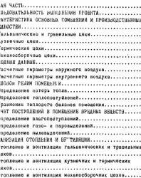 Вентиляция производственных зданий. Учебное пособие. Родин А.К. 1997